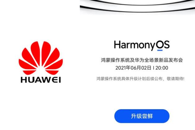 (01net.com)Huawei devrait déployer HarmonyOS, son remplaçant d'Android, dès cette semaine